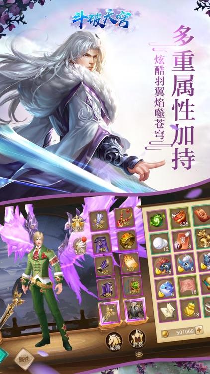 斗破天穹-重返斗破大陆,热血来战! screenshot-4