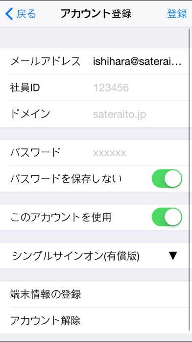 セキュリティブラウザ for G Suiteのスクリーンショット2