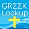 Study over 5200 Greek words used in the Bible