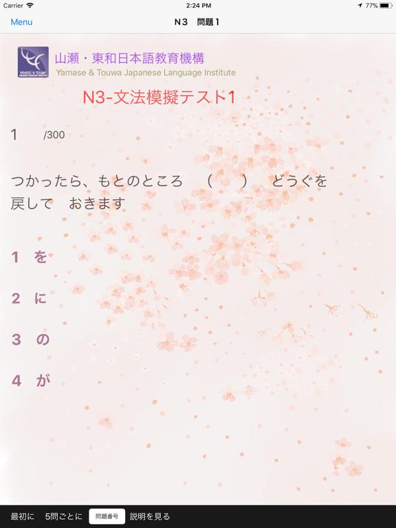 N3-文法問題集 screenshot 11