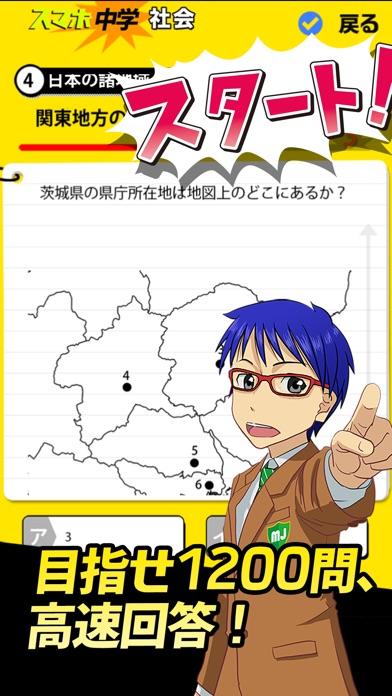 中学社会 :: 歴史 地理 公民スクリーンショット2