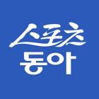 스포츠동아 icon