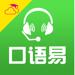 121.口语易-广东和教育版