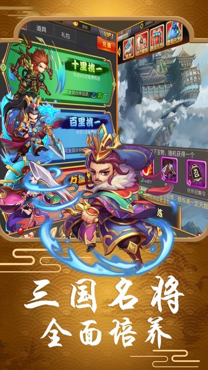 朕的如龙争霸-挂机版战神曹操传 screenshot-3