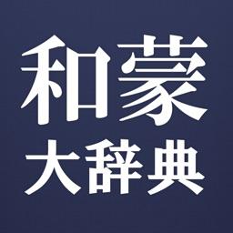 和蒙大辞典 日本語 モンゴル語辞書