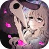【人外×少女】シェラ -闇に咲く一輪の花-【恋愛 ゲーム】