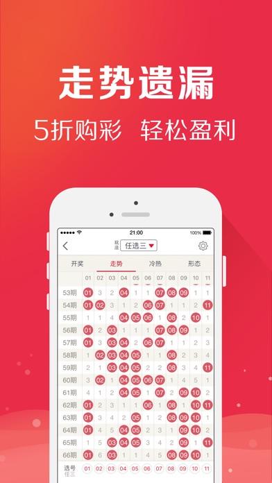 人人中彩票-专业手机彩票投注购买平台