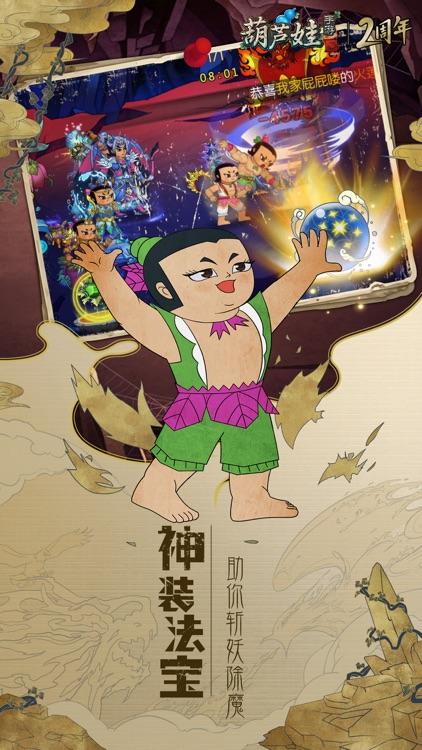 葫芦娃-正版授权手游 screenshot-4