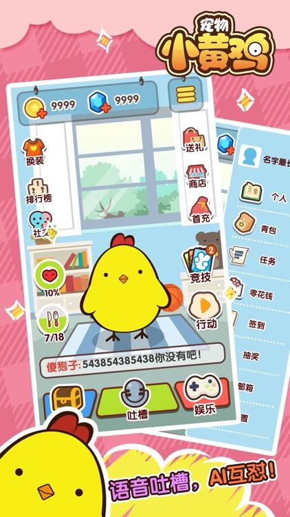 宠物小黄鸡 screenshot-0
