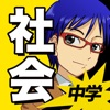 中学社会 :: 歴史 地理 公民アイコン