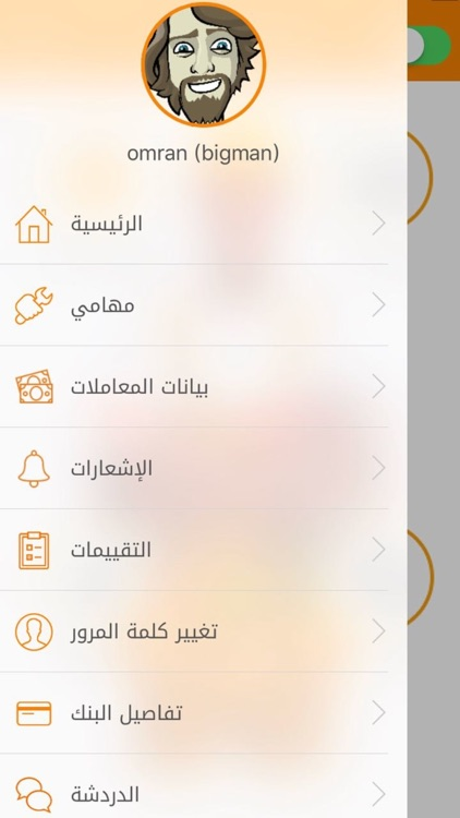 Serviceka Usta - الاسطى screenshot-2