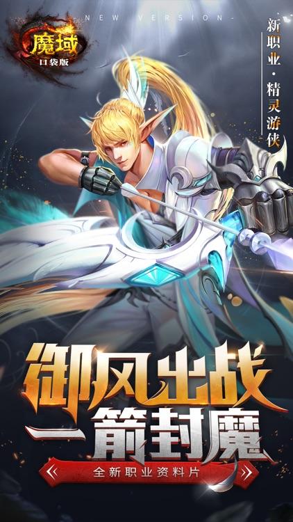 魔域口袋版—新职业精灵游侠