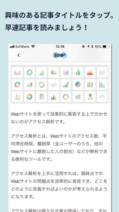 IBNIP-インターネットビジネス最新情報スクリーンショット2