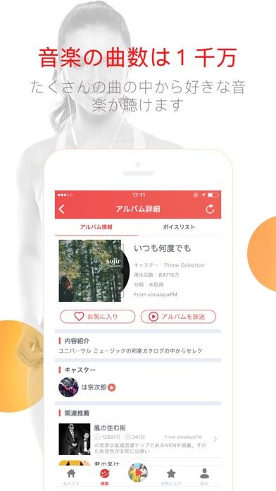 Music FM - 全て音楽で聴き放題! screenshot1