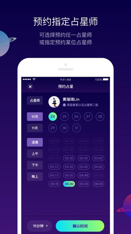 天天占星-星座爱情心理运势占卜 screenshot-3