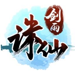 剑雨诛仙-经典修仙动作手游