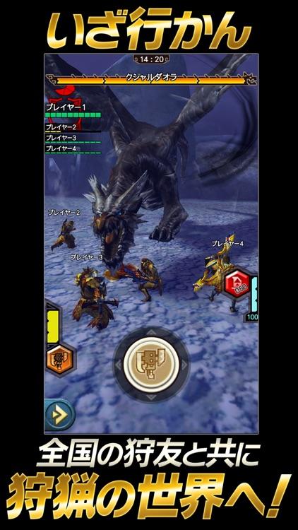 モンスターハンター エクスプロア screenshot-4