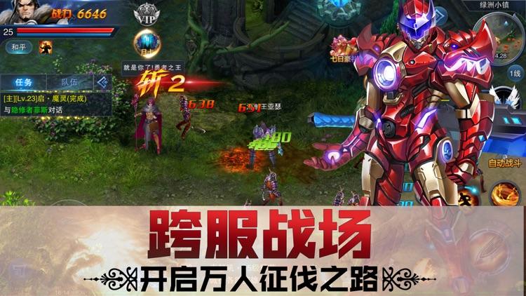 光明觉醒:3D大型魔幻动作手游 screenshot-3