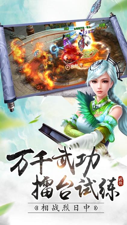 武林号令 screenshot-2