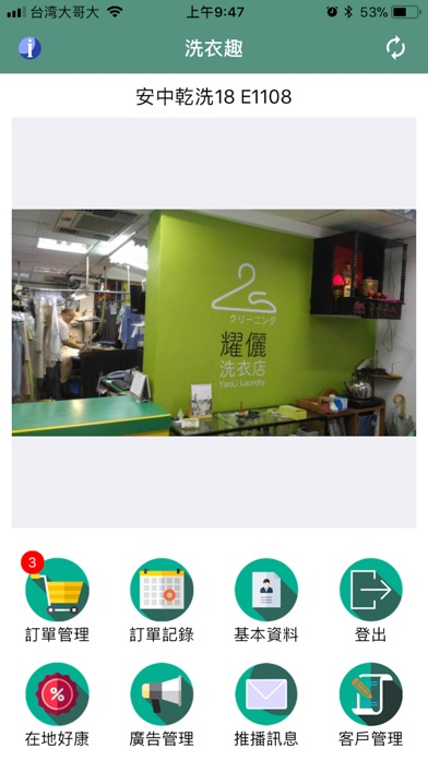 Image of 洗衣趣-店家版 for iPhone