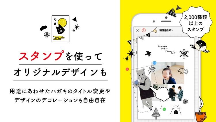 年賀状2019 RAPRi-ラプリ screenshot-4