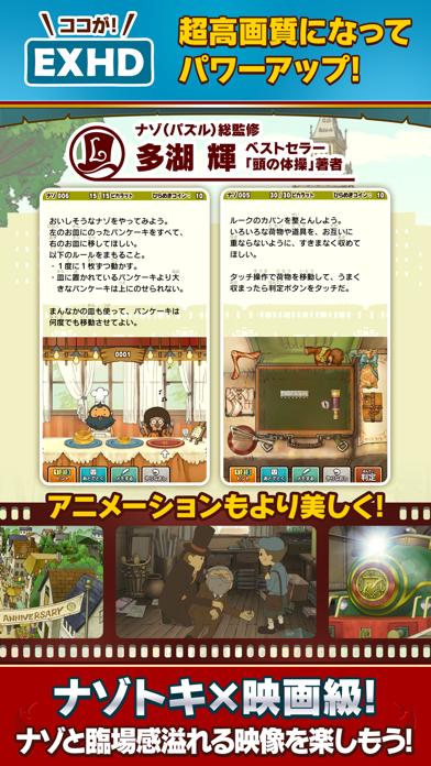レイトン教授と悪魔の箱 EXHD for ... screenshot1