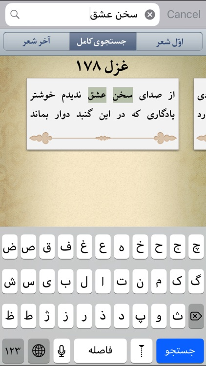 حافظ Hafez screenshot-4