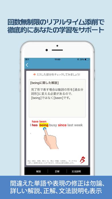 タテ×ヨコ【添削+発音練習機能つき】のおすすめ画像3