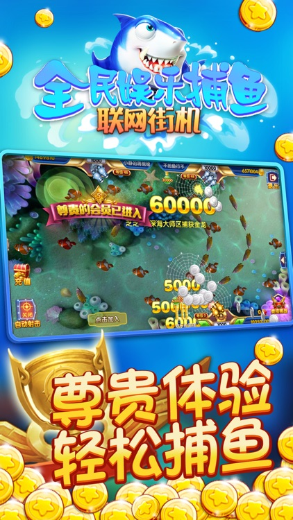 全民娱乐捕鱼 screenshot-4