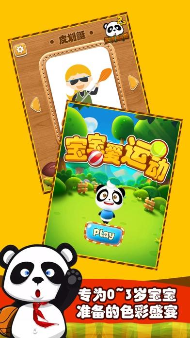 Screenshot for 宝宝爱运动-快乐宝贝 in Ukraine App Store