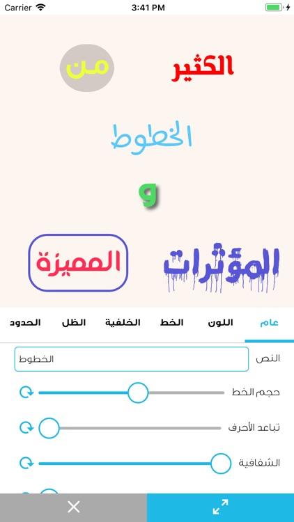 المصمم الذكي - كتابة على الصور screenshot-4