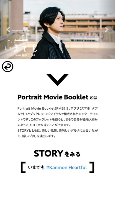Screenshot of Portrait Movie Booklet App