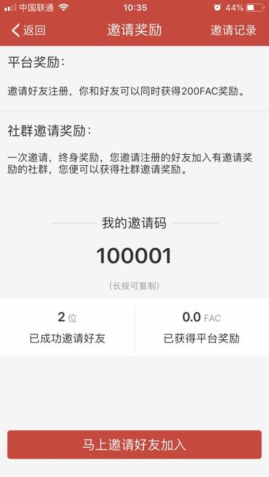 FastChat快信 screenshot #6