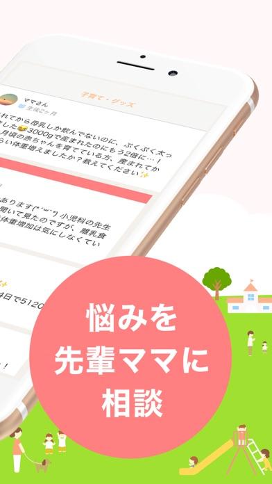 ママリ-妊娠から出産・子育てまで質問できるママ専用アプリスクリーンショット