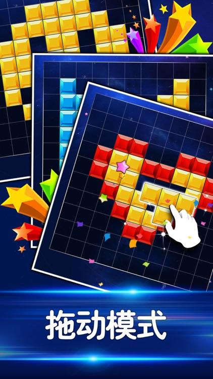 单机游戏 - 天天方块消除单机版 screenshot-0