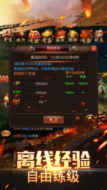 裁决烈焰-热血pk手游 screenshot-3
