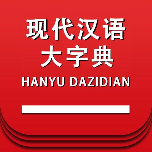 现代汉语大字典 -汉字检索工具中文学习宝典