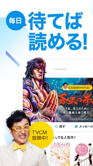 ピッコマ - 人気マンガを待てば読める漫画アプリスクリーンショット