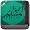 Sahih Muslim - صحيح المسلم Pro