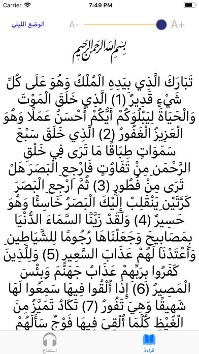سورة الملك لاشهر المقرئينلقطة شاشة3