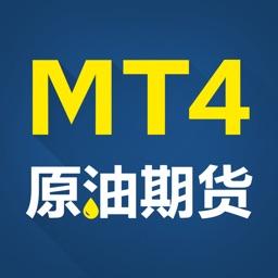 MT4原油期货中文版-外汇黄金期货投资
