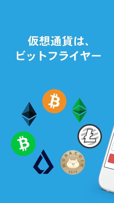 bitFlyer ウォレット ビットコイン... screenshot1
