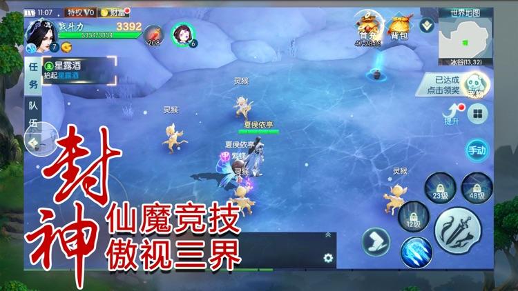 剑侠逆-经典修仙动作手游 screenshot-4