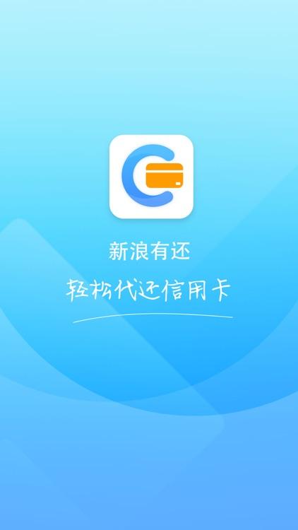新浪有还-手机信用卡借还款平台 screenshot-4