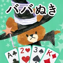 くまのがっこう ババぬき【公式アプリ】人気トランプゲーム