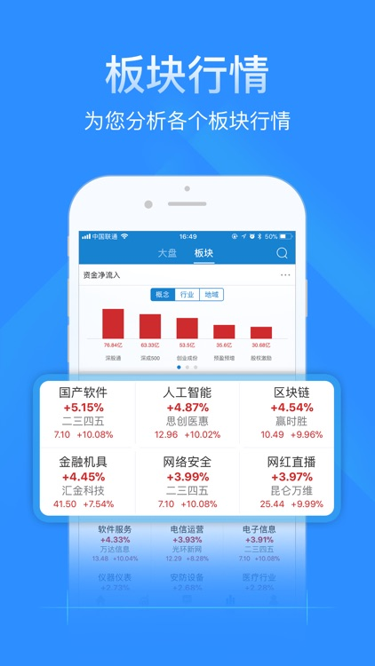 叮咚-新一代的股票资讯软件 screenshot-4
