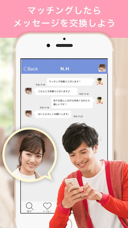 Smatch(スマッチ) - 婚活&恋活 マッチングアプリ screenshot-3