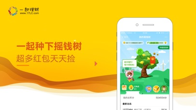 一起理财-高收益活期理财投资平台 app image