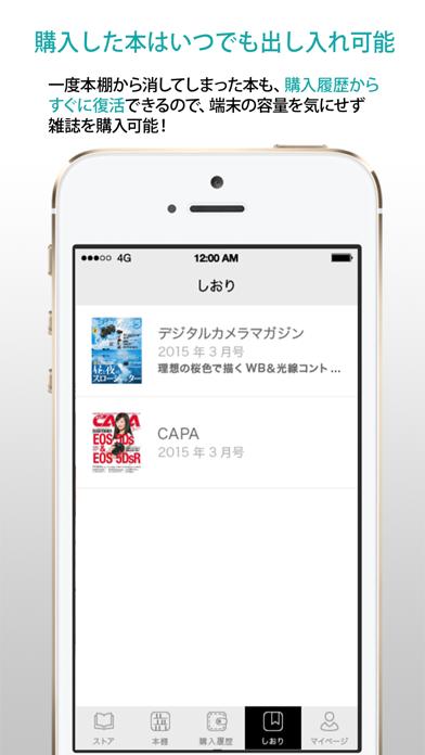 電子雑誌書店 マガストア ScreenShot4