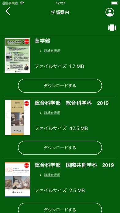 広島大学入試アプリのおすすめ画像3